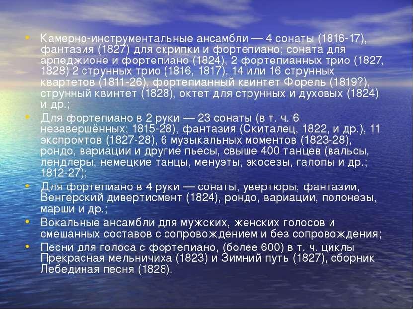 Камерно-инструментальные ансамбли — 4 сонаты (1816-17), фантазия (1827) для с...