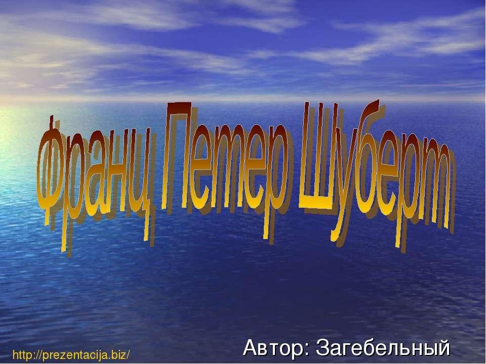 Автор: Загебельный Денис http://prezentacija.biz/