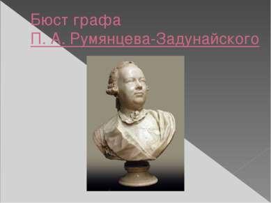Бюст графаП.А.Румянцева-Задунайского