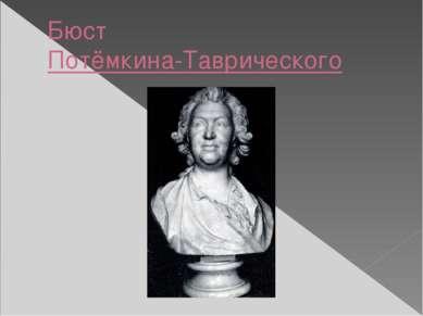 БюстПотёмкина-Таврического