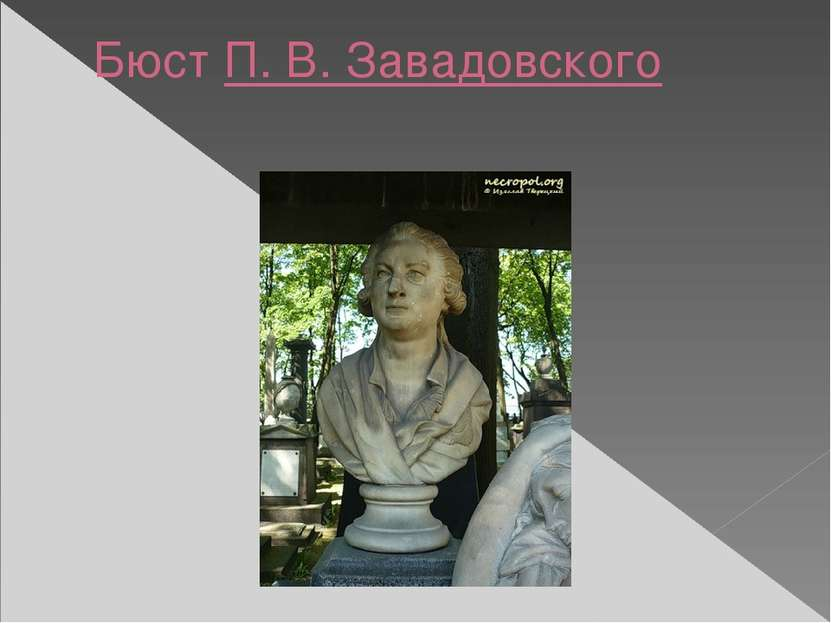Бюст П.В.Завадовского