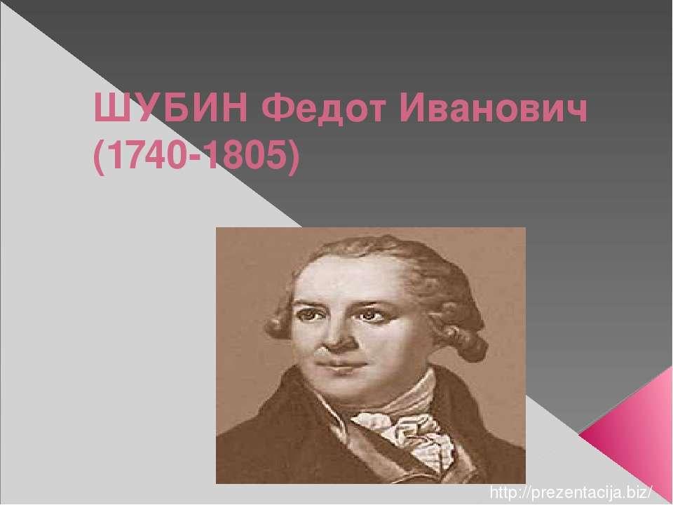 ШУБИН Федот Иванович (1740-1805) http://prezentacija.biz/