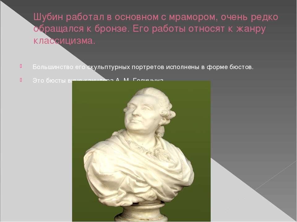 Шубин работал в основном с мрамором, очень редко обращался к бронзе. Его рабо...