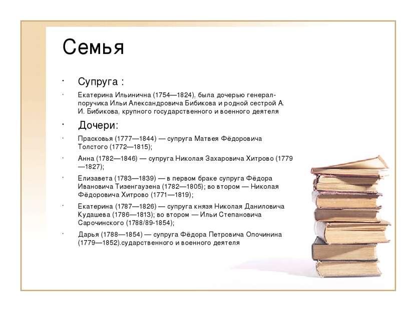 Семья Супруга : Екатерина Ильинична (1754—1824), была дочерью генерал-поручик...