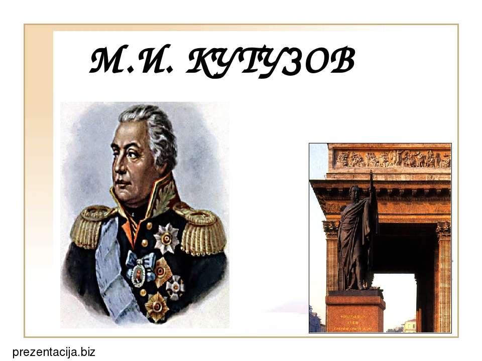 М.И. КУТУЗОВ prezentacija.biz