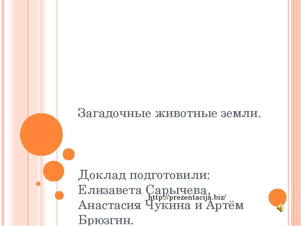 Загадочные животные земли. Доклад подготовили: Елизавета Сарычева, Анастасия ...