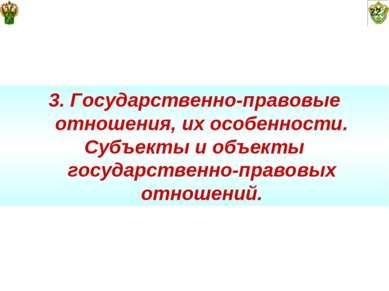 22 3. Государственно-правовые отношения, их особенности. Субъекты и объекты г...
