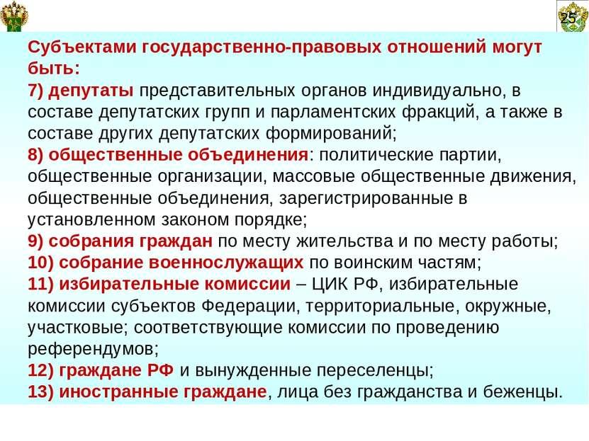 25 Субъектами государственно-правовых отношений могут быть: 7) депутаты предс...