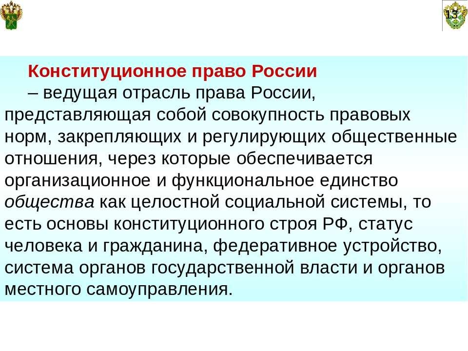 13 Конституционное право России – ведущая отрасль права России, представляюща...