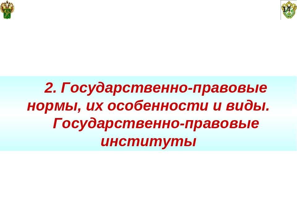 14 2. Государственно-правовые нормы, их особенности и виды. Государственно-пр...