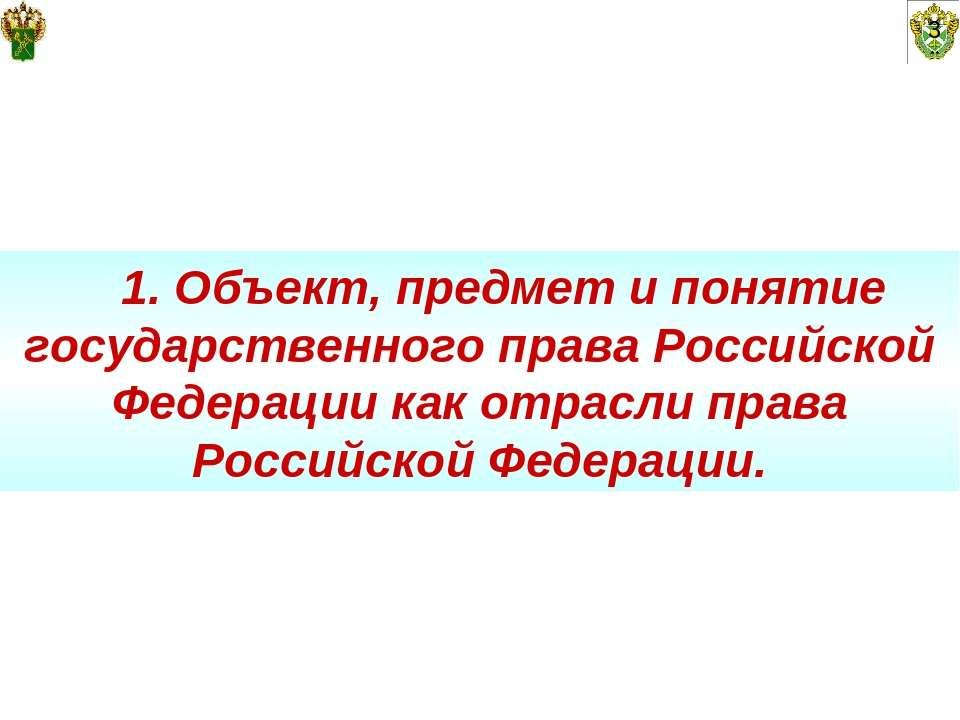 3 1. Объект, предмет и понятие государственного права Российской Федерации ка...