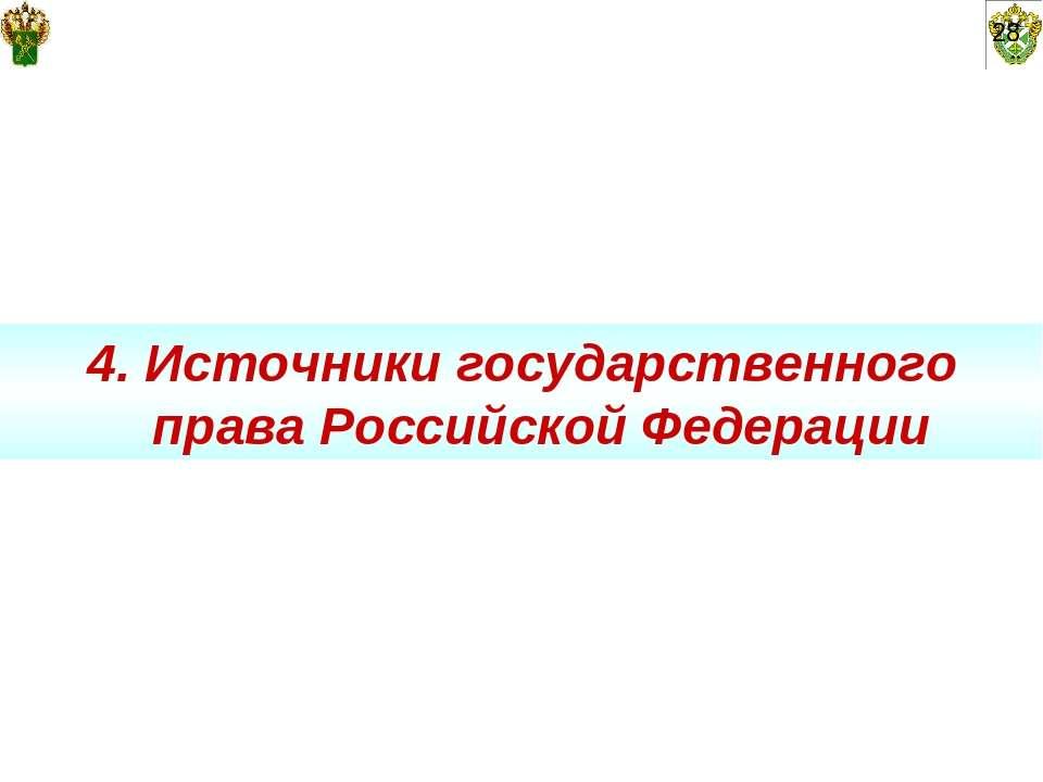 28 4. Источники государственного права Российской Федерации