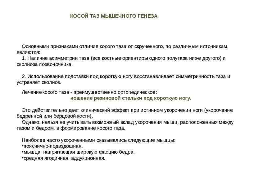 Основными признаками отличия косого таза от скрученного, по различным источни...