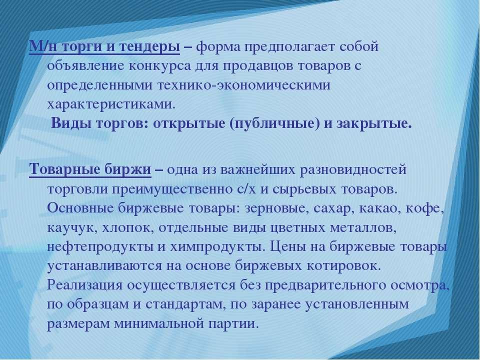 Объявление конкурса котировок
