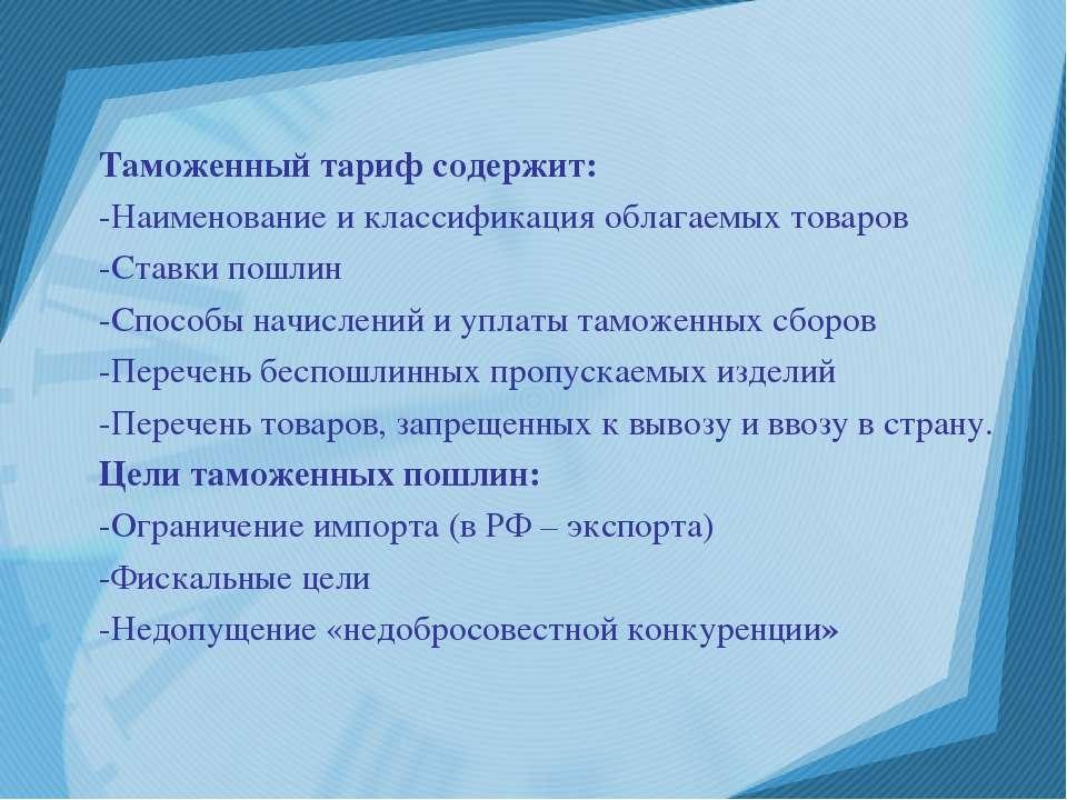 Таможенный тариф содержит: -Наименование и классификация облагаемых товаров -...