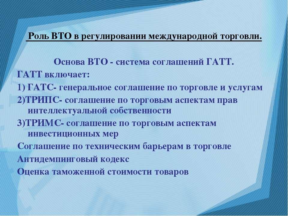 Роль ВТО в регулировании международной торговли. Основа ВТО - система соглаше...