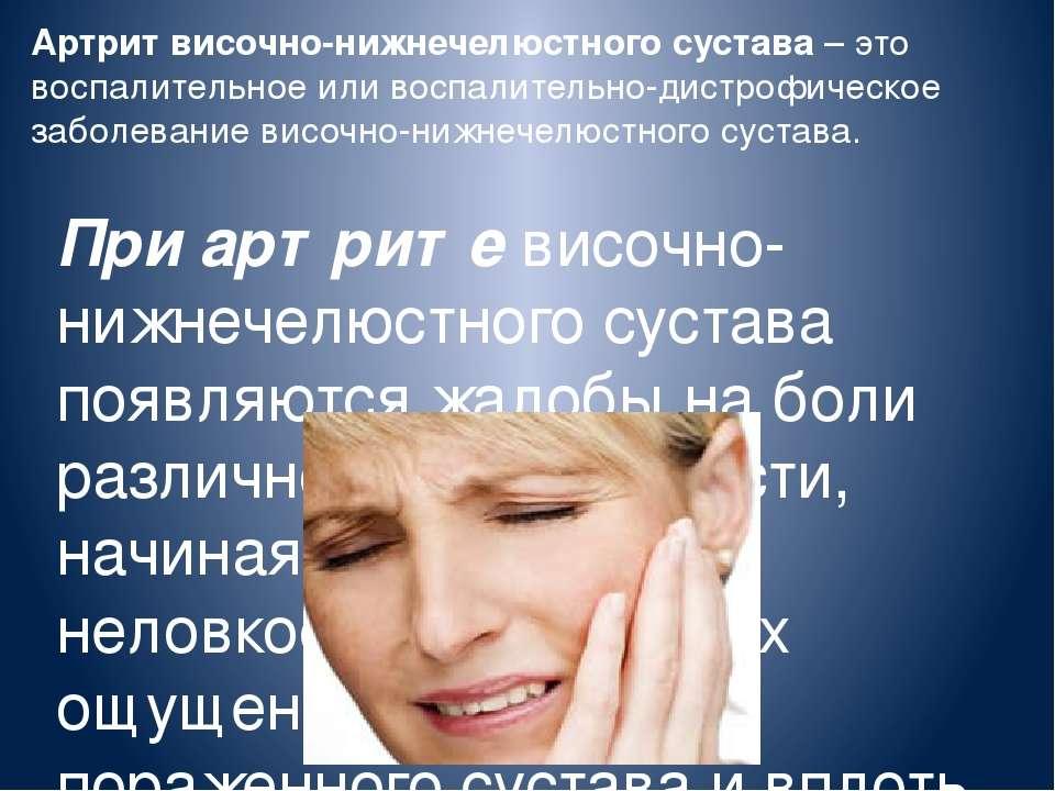 Артрит височно-нижнечелюстного сустава– это воспалительное или воспалительно...