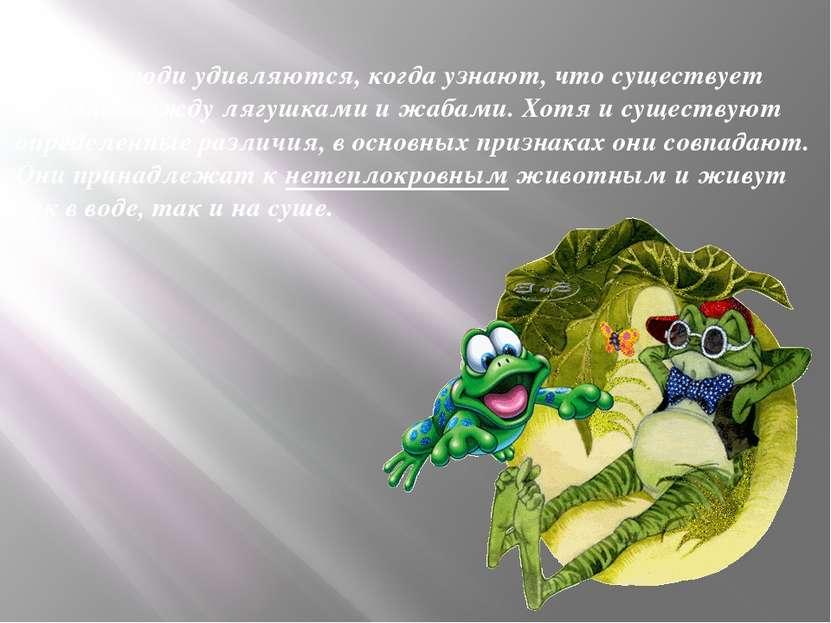 Многие люди удивляются, когда узнают, что существует разница между лягушками ...