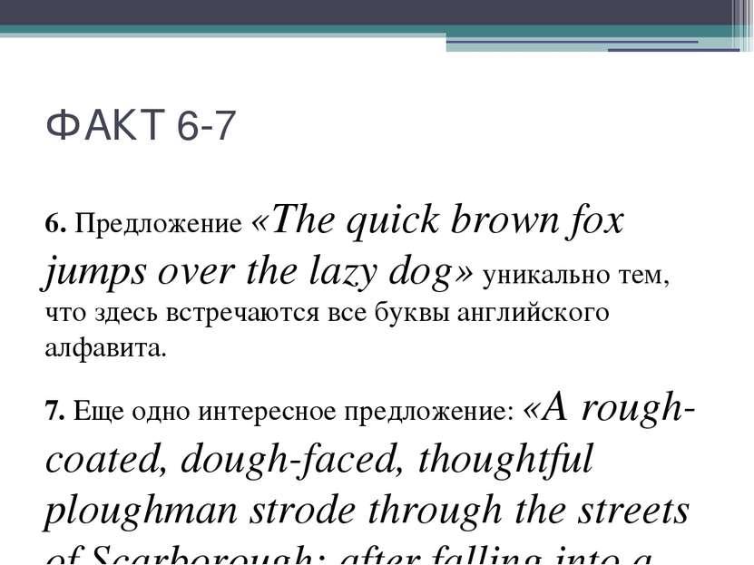 ФАКТ 6-7 6.Предложение«The quick brown fox jumps over thelazy dog»уникаль...