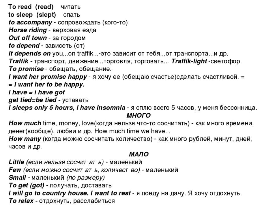 To read (read) читать to sleep (slept) спать to accompany - сопровождать (ког...