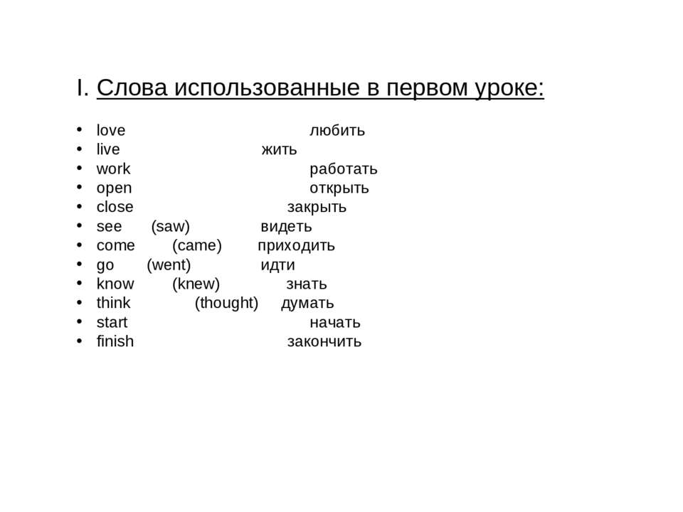 Слова использованные в первом уроке: love  любить live  жить work ...