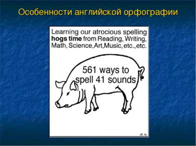 Особенности английской орфографии