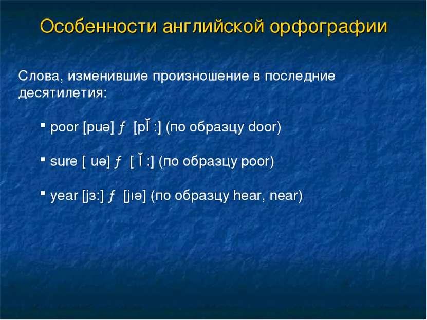 Особенности английской орфографии Слова, изменившие произношение в последние ...
