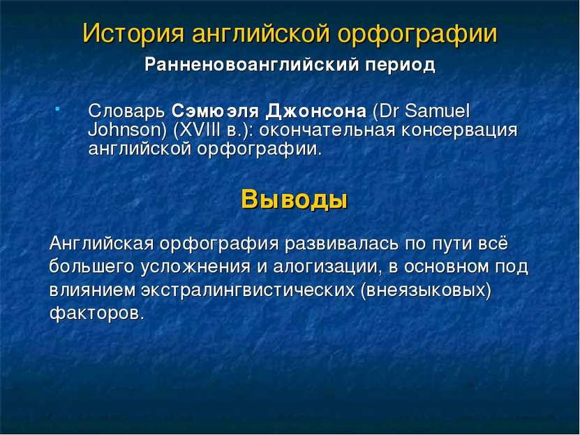 История английской орфографии Ранненовоанглийский период Словарь Сэмюэля Джон...