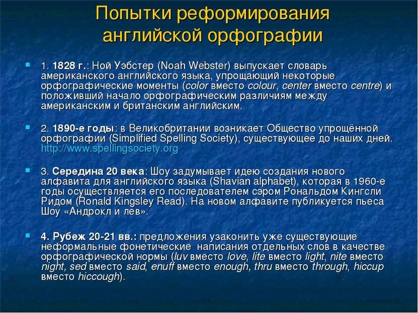 Попытки реформирования английской орфографии 1. 1828 г.: Ной Уэбстер (Noah We...