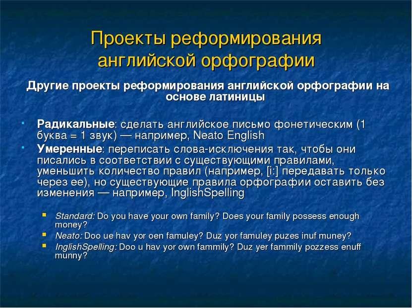 Проекты реформирования английской орфографии Другие проекты реформирования ан...