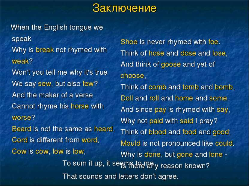 Заключение When the English tongue we speak Why is break not rhymed with weak...