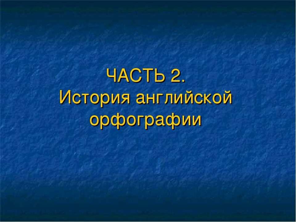 ЧАСТЬ 2. История английской орфографии