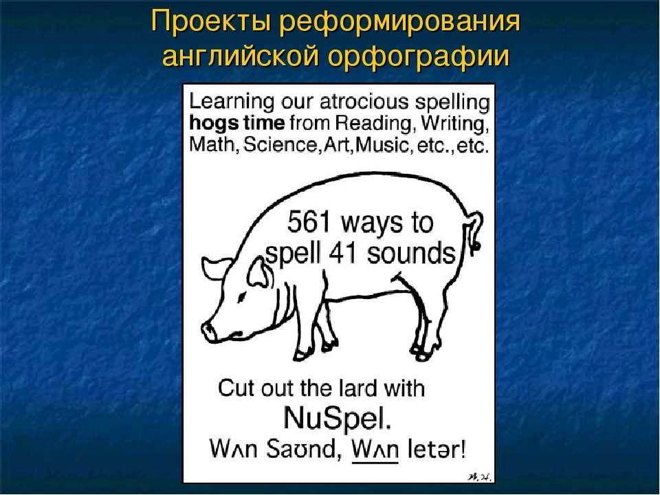 Проекты реформирования английской орфографии