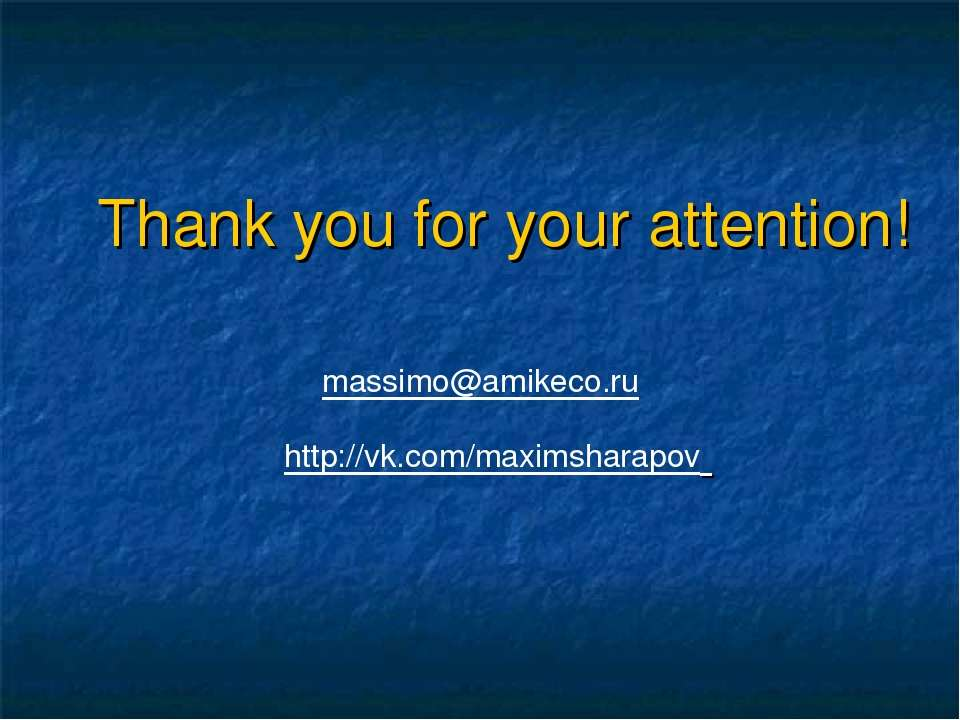 Thank you for your attention! massimo@amikeco.ru http://vk.com/maximsharapov