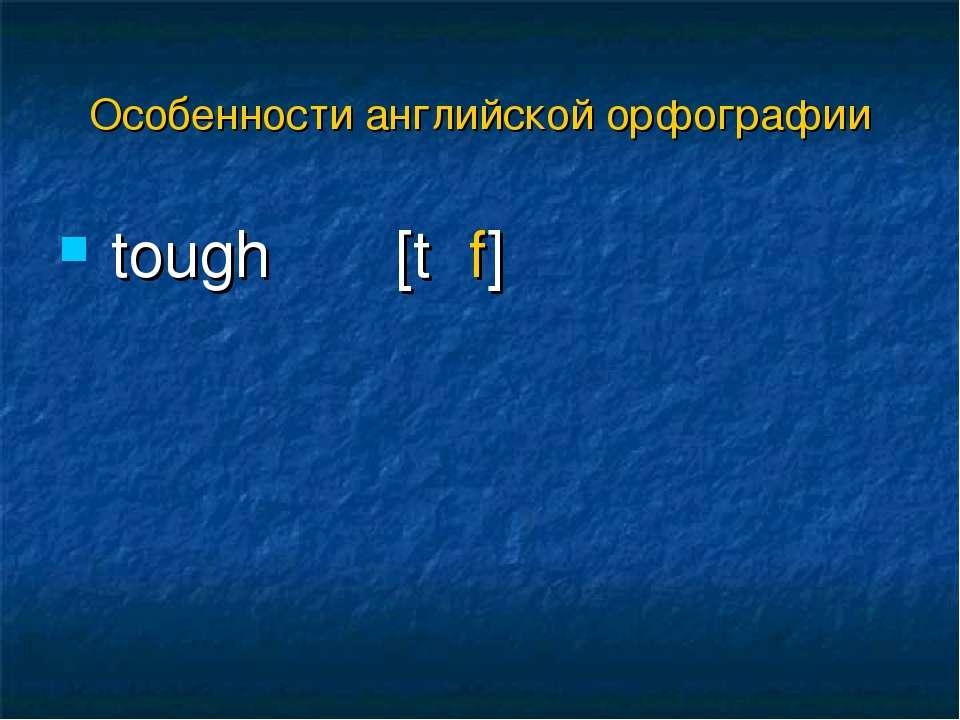 tough [tʌf] Особенности английской орфографии