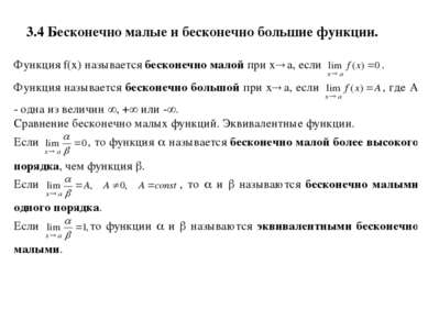 3.4 Бесконечно малые и бесконечно большие функции.