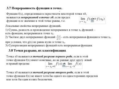 3.7 Непрерывность функции в точке. Функция f(x), определенная в окрестности н...