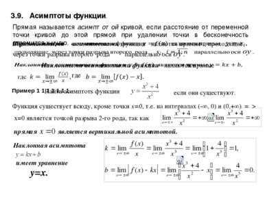 3.9. Асимптоты функции. Прямая называется асимптотой кривой, если расстояние ...