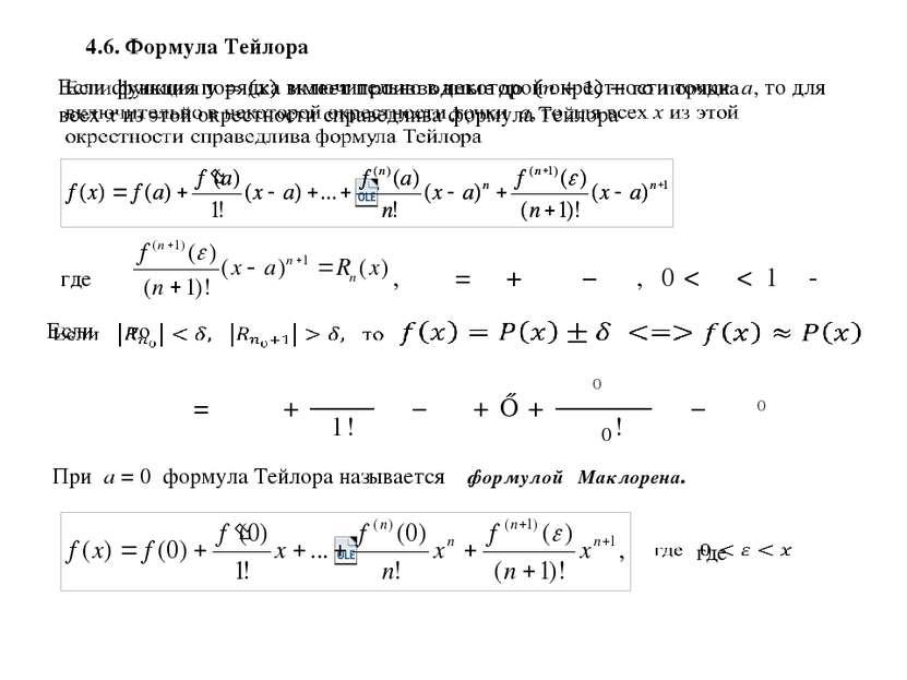 4.6. Формула Тейлора , При а = 0 формула Тейлора называется формулой Маклорен...