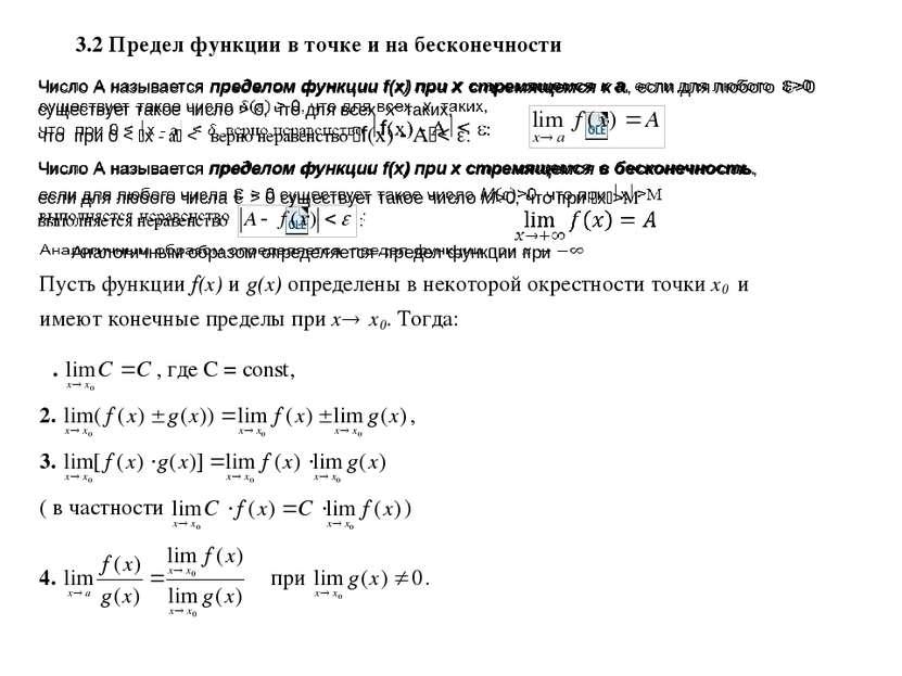 3.2 Предел функции в точке и на бесконечности