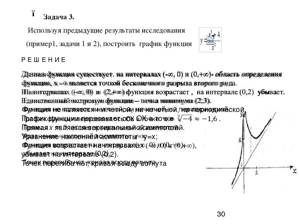 ● Задача 3. Используя предыдущие результаты исследования (пример1, задачи 1 и...