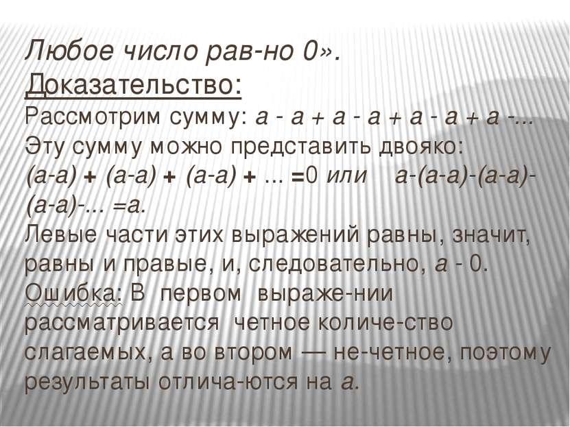 Любое число рав но 0». Доказательство: Рассмотрим сумму: а - а + а - а + а - ...