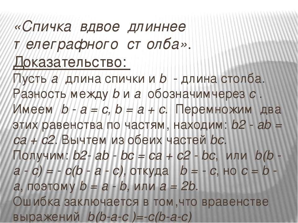 «Спичка вдвое длиннее телеграфного столба». Доказательство: Пустьа длина с...