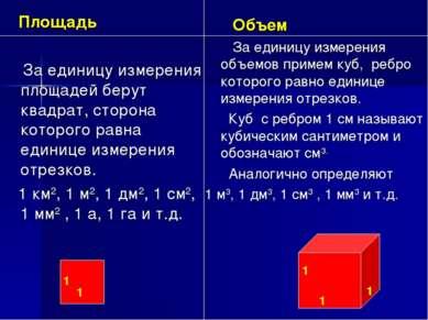 Площадь За единицу измерения площадей берут квадрат, сторона которого равна е...
