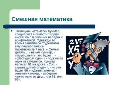 Смешная математика Немецкий математик Куммер, специалист в области теории чис...