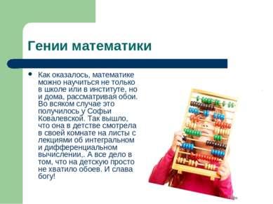 Гении математики Как оказалось, математике можно научиться не только в школе ...