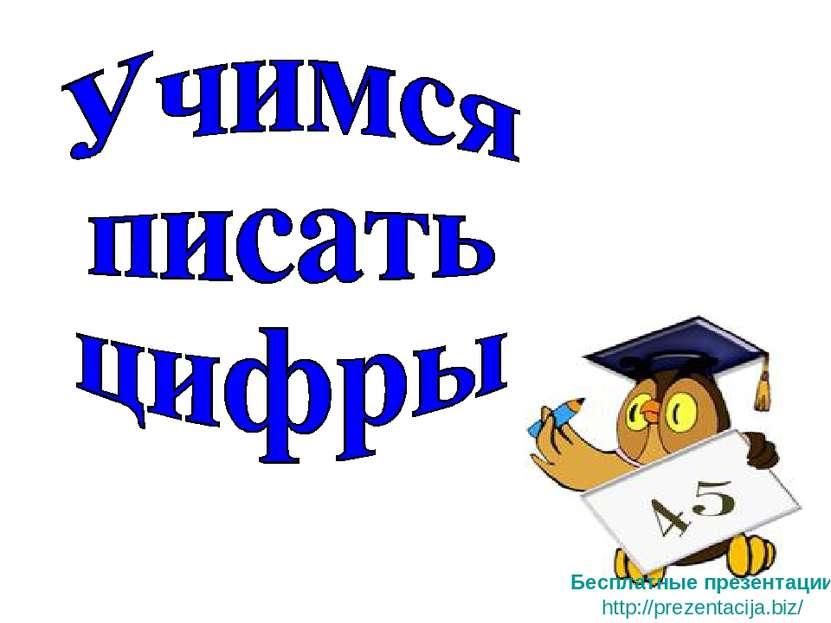 Бесплатные презентации http://prezentacija.biz/