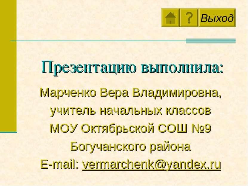 Презентацию выполнила: Марченко Вера Владимировна, учитель начальных классов ...