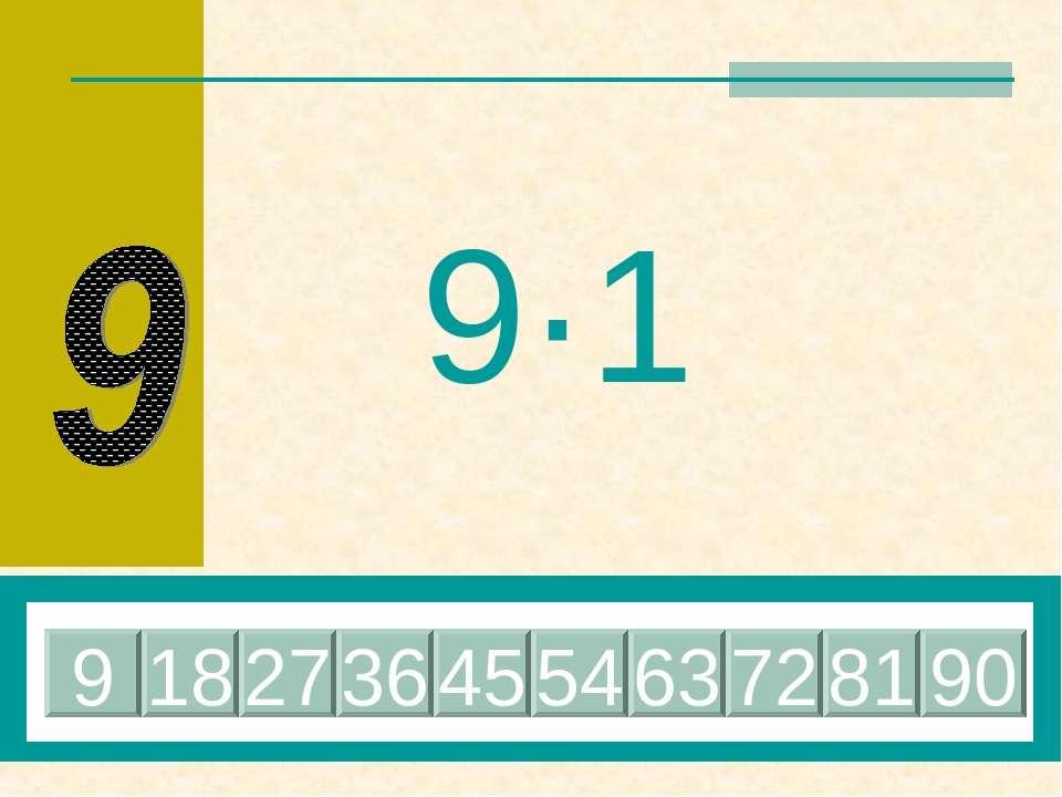 9·1 9 18 27 36 45 54 63 72 81 90