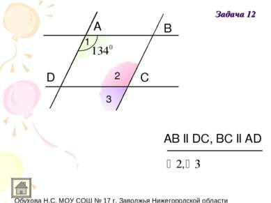 A B D C 1 2 3 AB ll DC, BC ll AD Задача 12